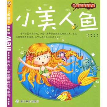 The Little Mermaid (Chinese Edition)