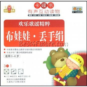 Chinese Children's Nursery Rhythms (1 Book + 2 CDs + 1 Set of Fl