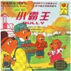 The Berenstain Bears: the Bully (Chinese/English)