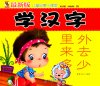 Chinese Learning for Preschoolers