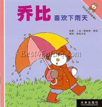 T'choupi Loves the Rain (Chinese Edition)