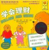 The Berenstain Bears: Dollars and Senses (Chinese/English)