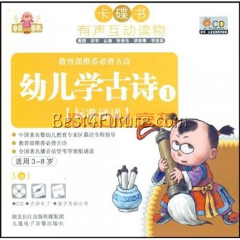 Children Learn Chinese Poems (1 Book + 1 CD + 1 Set of Flashcard