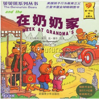 The Berenstain Bears: the Week at Grandma's (Chinese/English)