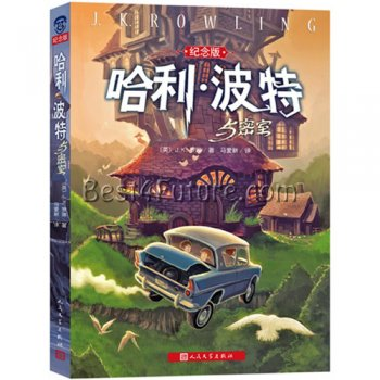 Harry Potter and the Chamber of Secrets (Chinese Edition)