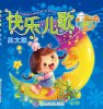 Easy-Read 2 Nursery Rhymes (Chinese & English)