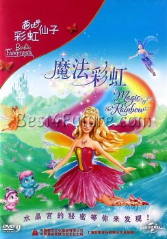 Bilingual DVD: Barbie Fairytopia - Magic of the Rainbow (Chinese