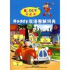 Noddy Bilingual Dictionary (Chinese/English)
