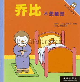 T'choupi Doesn't Want to Go to Bed (Chinese Edition)