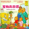 The Berenstain Bears: Trouble with Pets (Chinese/English)