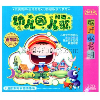 Chinese Children's Nursery Rhymes (3 CDs)