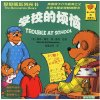 The Berenstain Bears: the Trouble at School (Chinese/English)