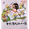 Yang Hongying's Picture Book Collection: Seven Naughty Chickens