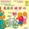 The Berenstain Bears: the Green-Eyed Monster (Chinese/English)