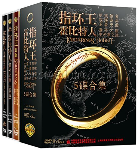 Bilingual Movie: The Hobbit and the Lord of the Rings (Chinese/E - Click Image to Close
