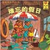 The Berenstain Bears: Too Much Vocation (Chinese/English)