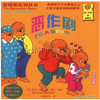 The Berenstain Bears: Too Much Teasing (Chinese/English)