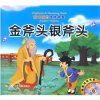 Chinese Folktale: the Golden and Silver Axes/Painting a Snake with Feet (with VCD)