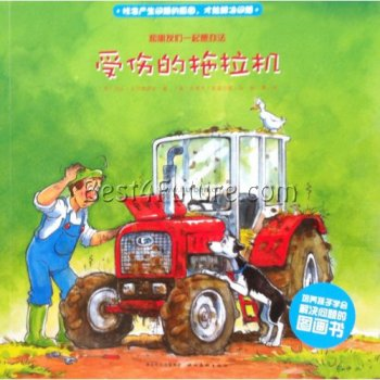 Farmer Fred Stories: Tractor Trouble (Chinese Edition)