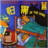 The Berenstain Bears: In the Dark (Chinese/English)