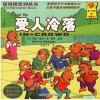 The Berenstain Bears: the In-Crowd (Chinese/English)