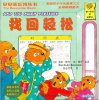 The Berenstain Bears: Too Much Pressure (Chinese/English)
