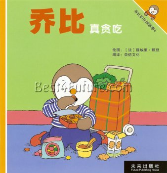 T'choupi is Greedy (Chinese Edition)