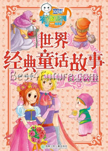 Easy-Read 8 Chinese Audiobooks: World Classic Fairy Tales 1 - Click Image to Close