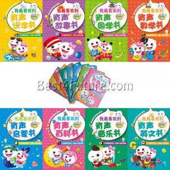 Easy-Read 8 Chinese Audiobooks: Baby's First Audiobooks