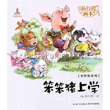Yang Hongying's Picture Book Collection: Piggy Goes to School