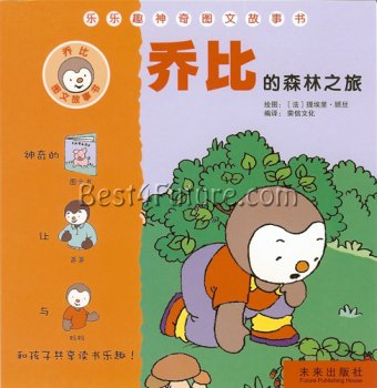 T'choupi in the Forest (Chinese Edition)