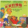 The Berenstain Bears: the Homework Hassle (Chinese/English)