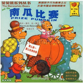 The Berenstain Bears: the Prize Pumpkin (Chinese/English)