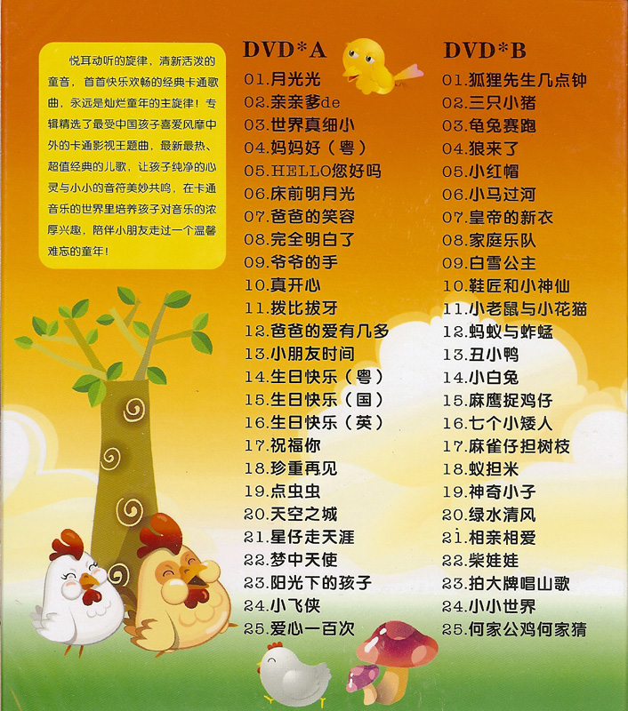 Cantonese Song DVDs