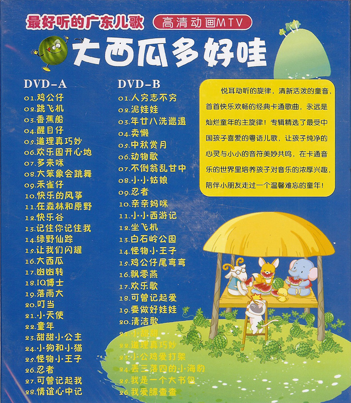 Cantonese Song CDs