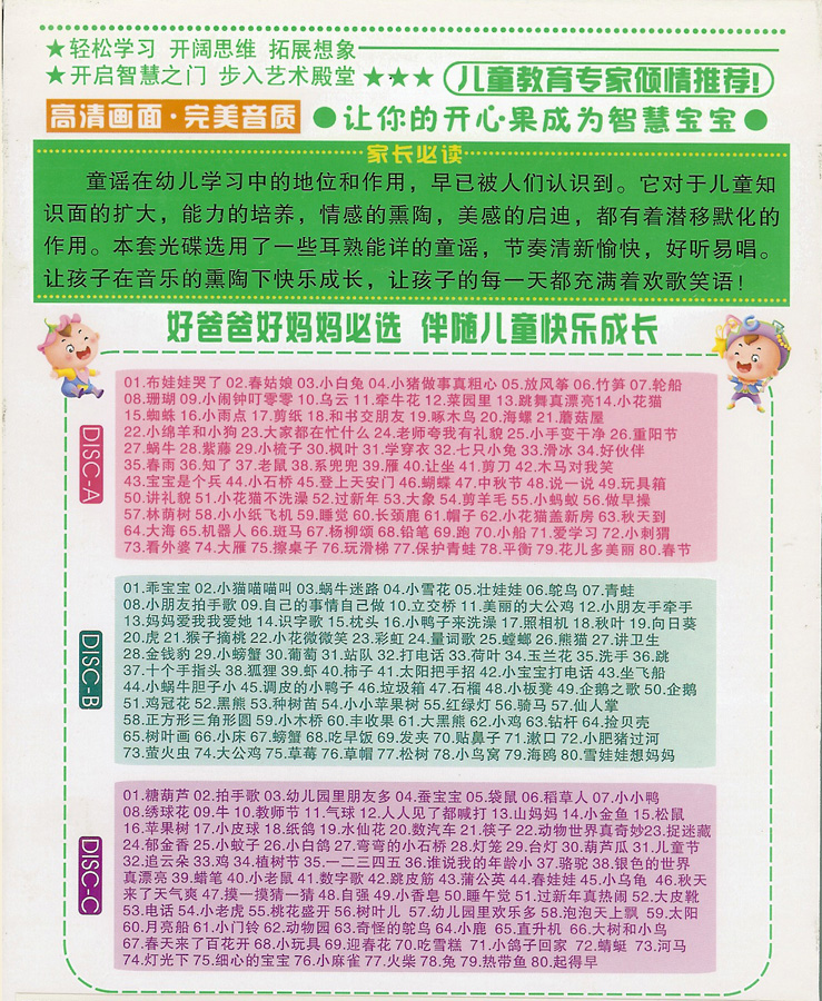 Chinese Song DVDs