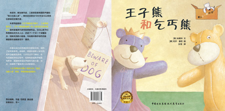 Prince Bear & Pauper Bear (Chinese Edition)